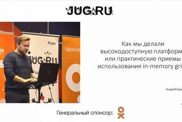 Андрей Ершов — Как мы делали телефонную платформу с использованием GridGain