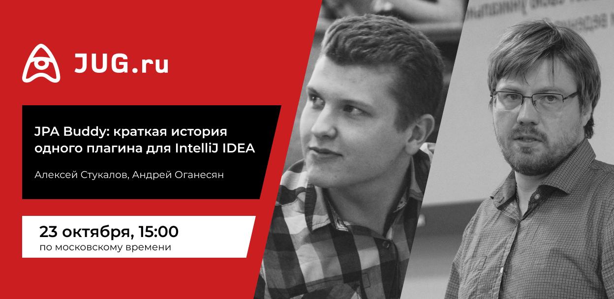 JPA Buddy: краткая история одного плагина для IntelliJ IDEA